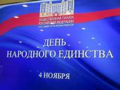 В ОБЩЕСТВЕННОЙ ПАЛАТЕ РОССИЙСКОЙ ФЕДЕРАЦИИ